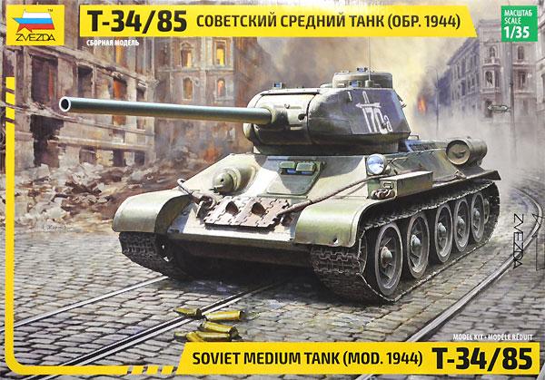 ソビエト中戦車 T-34/85 Mod.1944プラモデル(ズベズダ1/35 ミリタリーNo.3687)商品画像