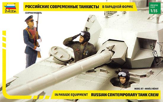 ロシア 現代 戦車兵 (パレードVer.)プラモデル(ズベズダ1/35 ミリタリーNo.3685)商品画像