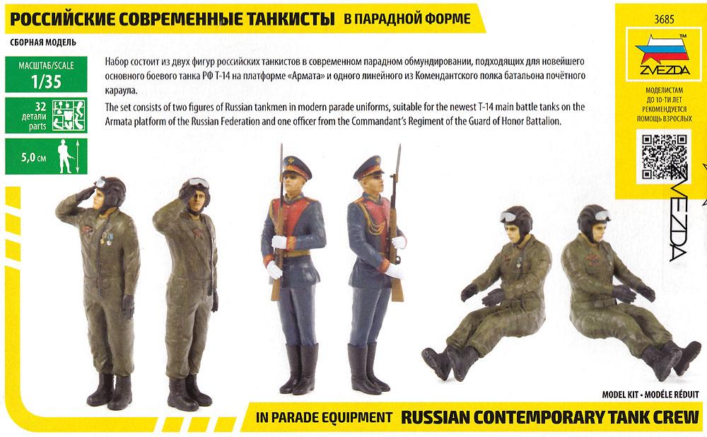 ロシア 現代 戦車兵 (パレードVer.)プラモデル(ズベズダ1/35 ミリタリーNo.3685)商品画像_1