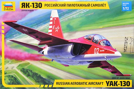 Yak-130 ロシア アクロバット機プラモデル(ズベズダ1/72 エアクラフト プラモデルNo.7316)商品画像