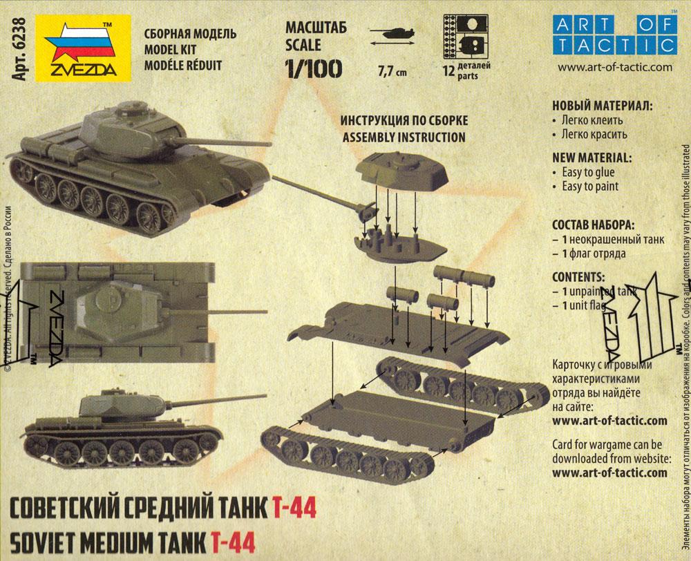 T-44 ソビエト中戦車プラモデル(ズベズダART OF TACTICNo.6238)商品画像_1
