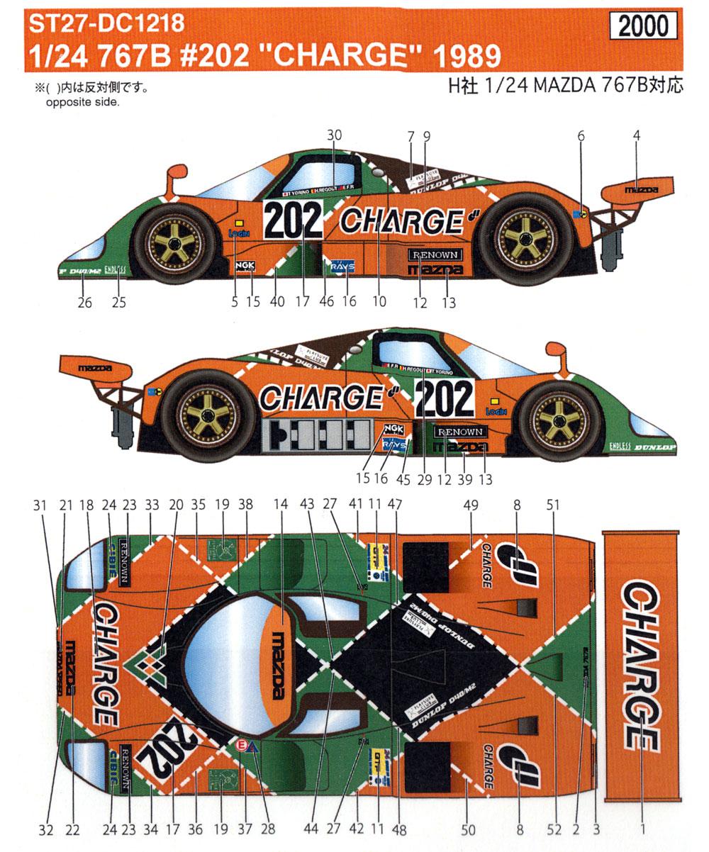 マツダ 767B #202 チャージ 1989 デカールデカール(スタジオ27ツーリングカー/GTカー オリジナルデカールNo.DC1218)商品画像_2