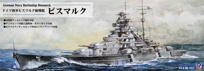 ドイツ海軍 ビスマルク級戦艦 ビスマルクプラモデル(ピットロード1/700 スカイウェーブ W シリーズNo.W192)商品画像