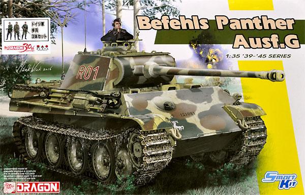 WW2 ドイツ軍 パンター G型 指揮戦車 w/ドイツ軍歩兵フィギュアプラモデル(ドラゴン1/35