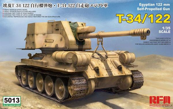 エジプト軍 T-34-122 自走砲プラモデル(ライ フィールド モデル1/35 AFVNo.RM-5013)商品画像