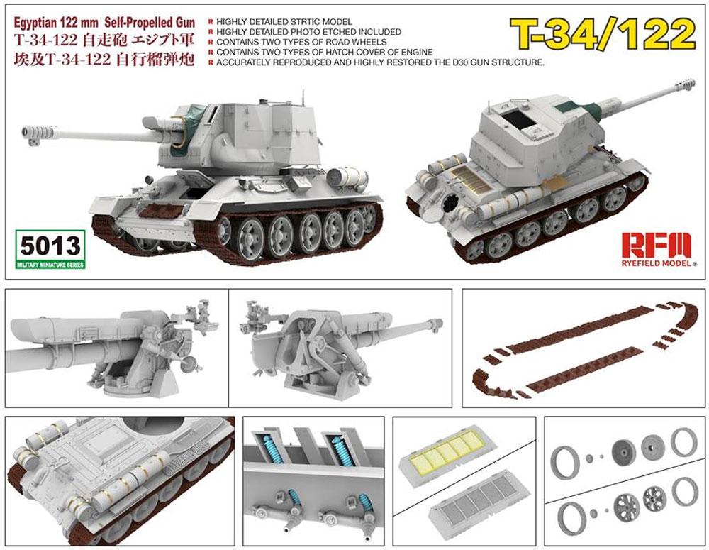 エジプト軍 T-34-122 自走砲プラモデル(ライ フィールド モデル1/35 AFVNo.RM-5013)商品画像_2