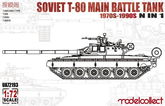 ソビエト T-80 主力戦車 1970-1990年代 N in 1プラモデル(モデルコレクト1/72 AFV キットNo.UA72193)商品画像
