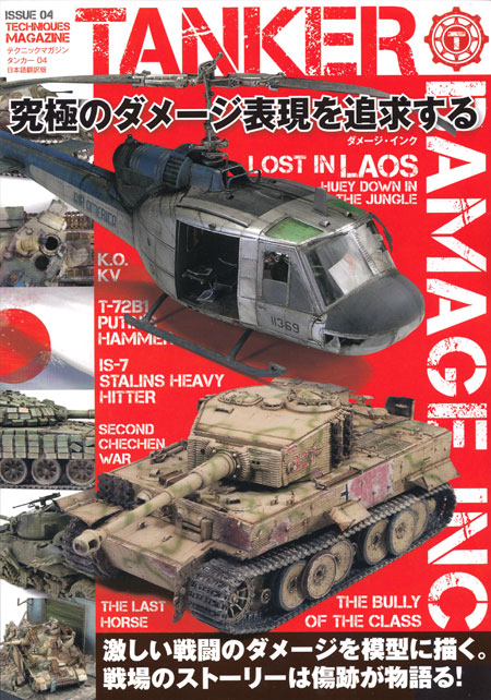 テクニックマガジン タンカー 04 究極のダメージ表現を追求する本(モデルアートテクニックマガジン タンカーNo.004)商品画像