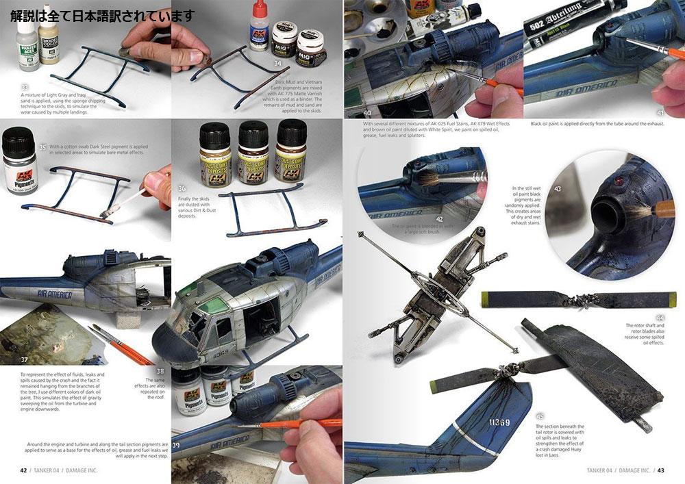 テクニックマガジン タンカー 04 究極のダメージ表現を追求する本(モデルアートテクニックマガジン タンカーNo.004)商品画像_1