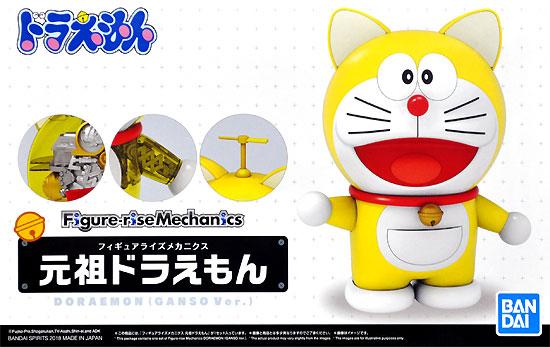 元祖ドラえもんプラモデル(バンダイフィギュアライズ メカニクスNo.5055338)商品画像