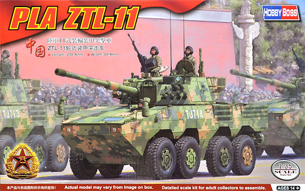 中国陸軍 11式 装輪装甲突撃車プラモデル(ホビーボス1/35 ファイティングビークル シリーズNo.84505)商品画像