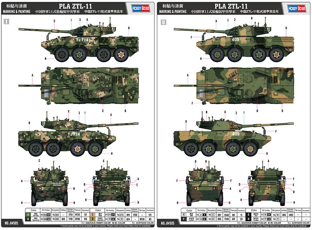 中国陸軍 11式 装輪装甲突撃車プラモデル(ホビーボス1/35 ファイティングビークル シリーズNo.84505)商品画像_2