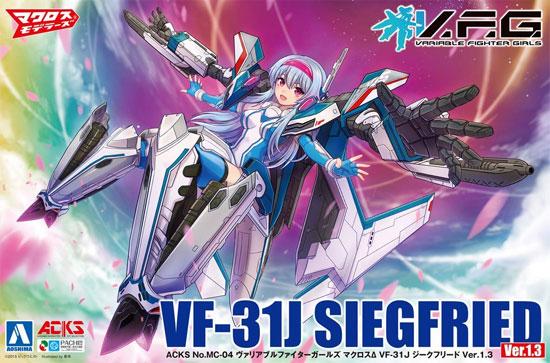 ヴァリアブルファイターガールズ マクロスΔ VF-31J ジークフリード Ver.1.3プラモデル(アオシマACKS (アオシマ キャラクターキット セレクション)No.MC-004)商品画像