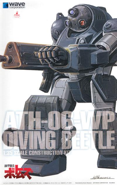 ATH-06-WP ダイビングビートル ST版プラモデル(ウェーブ装甲騎兵ボトムズNo.ST-006)商品画像
