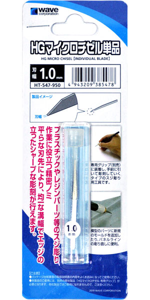 HG マイクロチゼル 単品 刃幅 1.0mmチゼル(ウェーブホビーツールシリーズNo.HT-547)商品画像