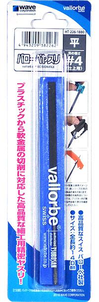 バローベヤスリ 平 #4 (仕上用)ヤスリ(ウェーブホビーツールシリーズNo.HT-226)商品画像