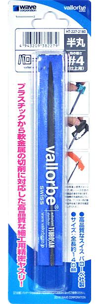 バローベヤスリ 半丸 #4 (仕上用)ヤスリ(ウェーブホビーツールシリーズNo.HT-227)商品画像