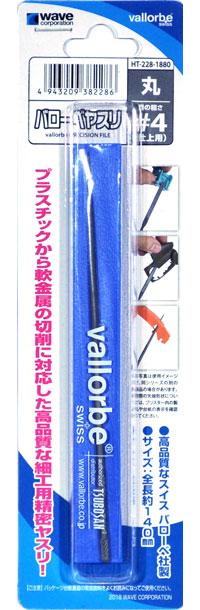 バローベヤスリ 丸 #4 (仕上用)ヤスリ(ウェーブホビーツールシリーズNo.HT-228)商品画像