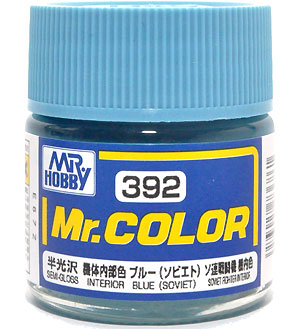 機体内部色 ブルー (ソビエト) (半光沢)塗料(GSIクレオスMr.カラーNo.C-392)商品画像