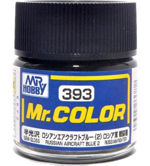 ロシアンエアクラフトブルー (2) (半光沢)塗料(GSIクレオスMr.カラーNo.C-393)商品画像