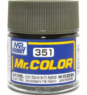 ジンククロメイト タイプ 1 FS34151 (3/4つや消し)塗料(GSIクレオスMr.カラーNo.C-351)商品画像