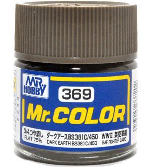 ダークアース BS381C/450 (3/4つや消し)塗料(GSIクレオスMr.カラーNo.C-369)商品画像