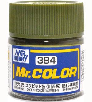 コクピット色 (川西系) (半光沢)塗料(GSIクレオスMr.カラーNo.C384)商品画像