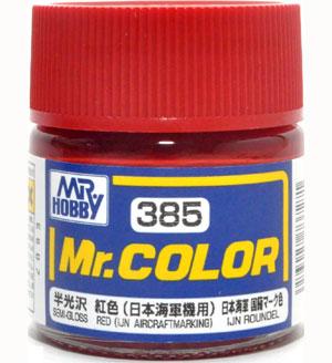 紅色 (日本海軍機用) (半光沢)塗料(GSIクレオスMr.カラーNo.C385)商品画像