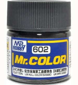 佐世保海軍工廠標準色 (3/4つや消し)塗料(GSIクレオスMr.カラーNo.C602)商品画像
