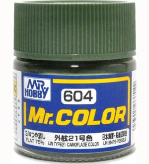 外舷21号色 (3/4つや消し)塗料(GSIクレオスMr.カラーNo.C604)商品画像