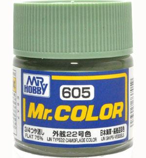 外舷22号色 (3/4つや消し)塗料(GSIクレオスMr.カラーNo.C605)商品画像