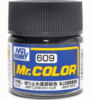 滑り止め塗装部色 (つや消し)塗料(GSIクレオスMr.カラーNo.C609)商品画像