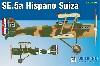 SE.5a イスパノスイザ エンジン搭載機