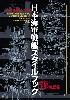 水谷清高図面集 日本海軍戦艦スタイルブック 艦橋・上部構造物