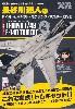 長谷川迷人のF-14 トムキャット モデリング マスター DVD