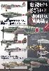 飛行機モデル 総ざらい 2 帝国陸軍 戦闘機編