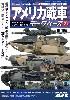 アメリカ戦車データベース (2) 現用編