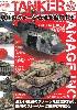 テクニックマガジン タンカー 04 究極のダメージ表現を追求する