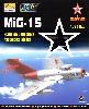 MiG-15bis 中国空軍