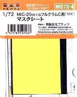 MiG-29 (9.13) フルクラムC用 マスクシート