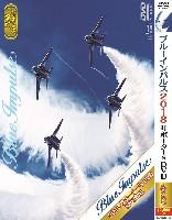 ブルーインパルス 2018 サポーターズ DVD スペシャル