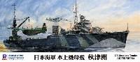 ピットロード1/700 スカイウェーブ W シリーズ日本海軍 水上機母艦 秋津洲