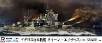 イギリス海軍 戦艦 クイーン・エリザベス 1941