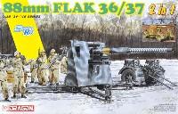ドイツ 88mm 高射砲 Flak36/37 2in1