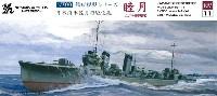 日本海軍 特型駆逐艦 2型A 曙 1942