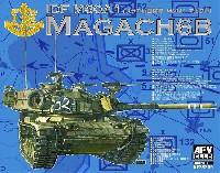 AFV CLUB1/35 AFV シリーズIDF M60A1 マガフ 6B