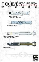 AFV CLUB1/48 エアクラフト プラモデルF-CK-1C/D 経国号用 ミサイルセット