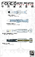 F-CK-1C/D 経国号用 ミサイルセット