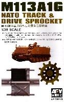AFV CLUB1/35 AFV シリーズ (キャタピラ)M113A1G NATO キャタピラ & 起動輪