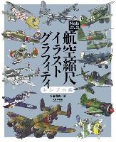 大日本絵画航空機関連書籍Nobさんの航空縮尺グラフィティ レシプロ編